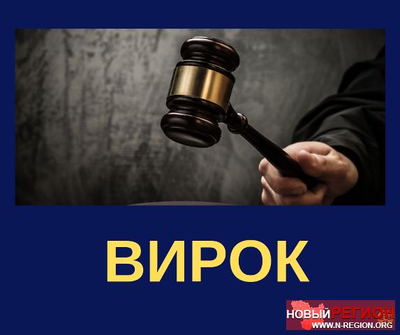 Суд підтримав позицію прокуратури та засудив жителя Єланця за розбійний напад на свою 83-річну сусідку до 8 років тюрми