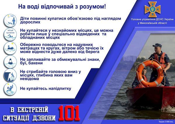 Рятувальники Миколаївщини звертаються до краян із проханням дотримуватись правил безпечної поведінки на воді!