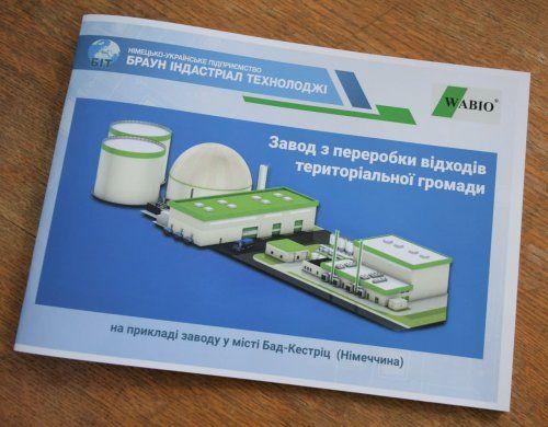 Територіальним громадам Миколаївщини презентовано інвестпрограму з переробки відходів