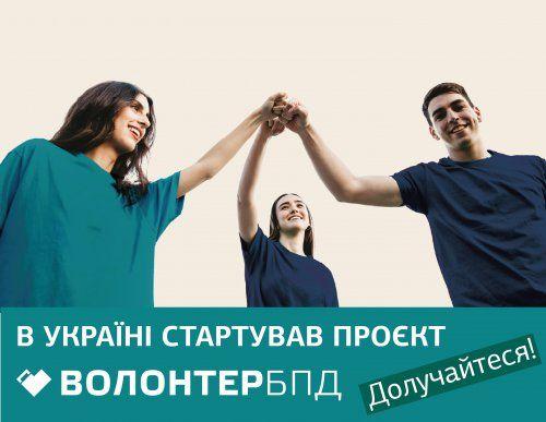 В Николаевской областит ищут волонтеров бесплатной правовой помощи