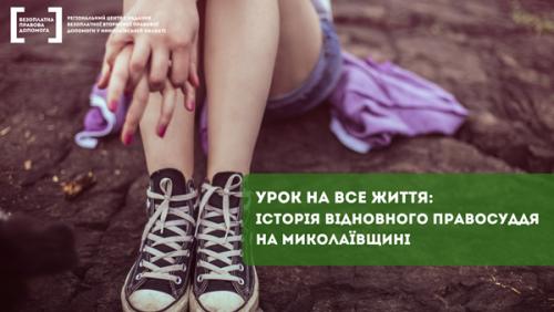 Дівчинка з Миколаївщини стала учасницею пілотного проєєкту з відновного правосуддя