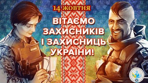 Вітання селищного голови з Днем захисників і захисниць України, святом Покрови Пресвятої Богородиці та Днем Українського козацтва